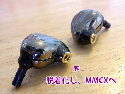 ear-mmcx-ichiran